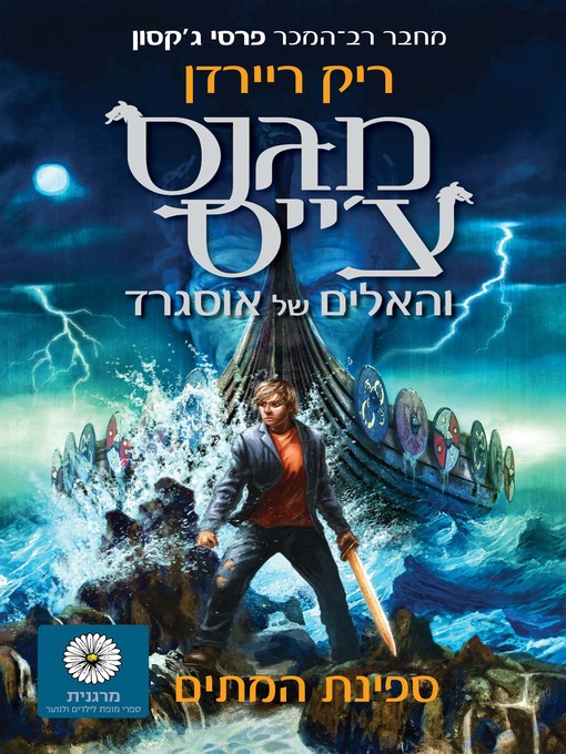 Title details for מגנס צ'ייס 3 (The Ship of the Dead) by ריק ריירדן - Available