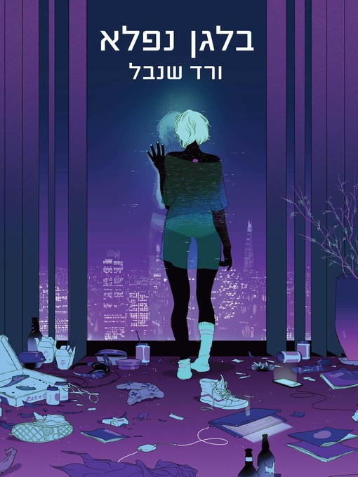 Cover image for בלגן נפלא (Wonderful Disaster)