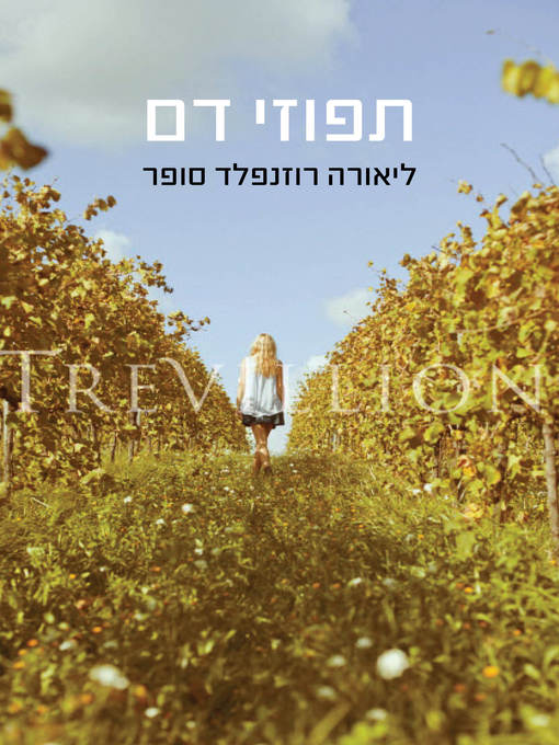 Cover of תפוזי דם