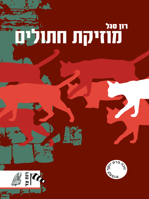 Cover of מוזיקת חתולים (Cat's Music)
