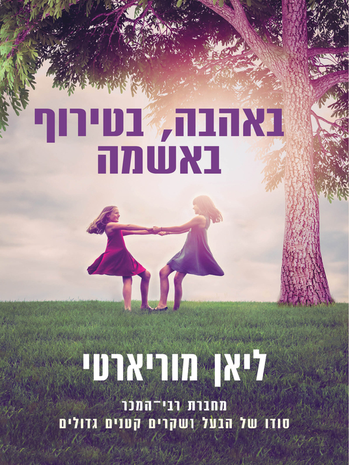 Cover image for באהבה, בטירוף, באשמה (Truly, Madly, Guilty)