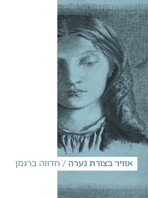 Cover of אוויר בצורת נערה (Air in the Shape of a Girl)