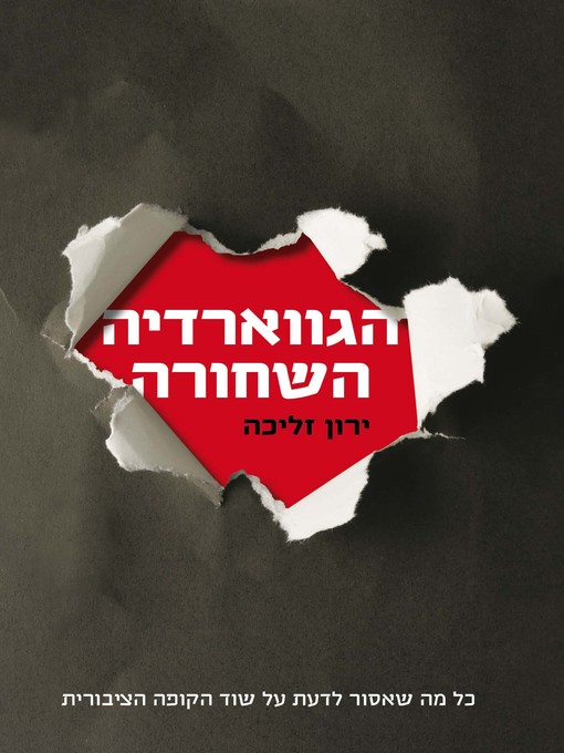 Cover of הגווארדיה השחורה (The Black Guard)