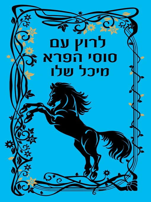 Cover of לרוץ עם סוסי הפרא (Run with the Wild Horses)