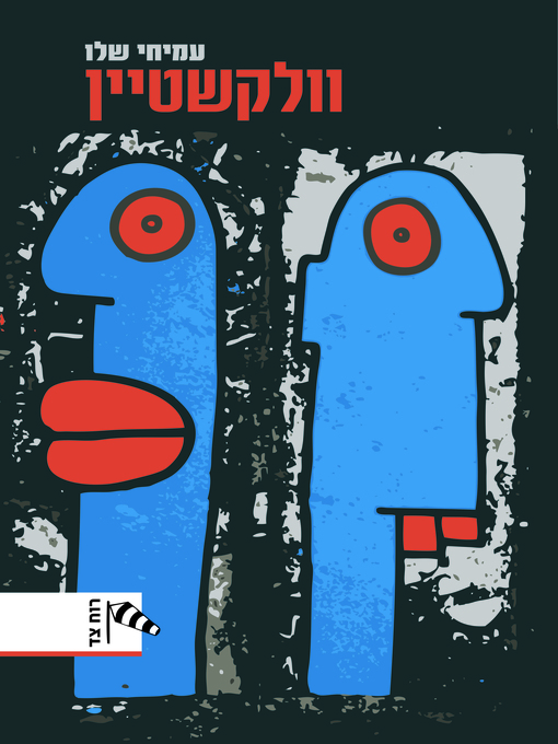 Cover of וולקשטיין (Wolkstein)
