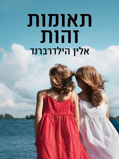Cover of תאומות זהות (The Identicals)