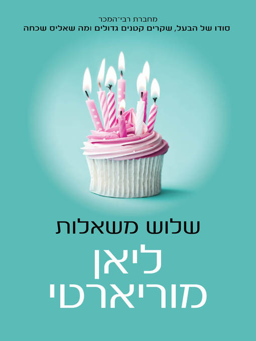 Cover of שלוש משאלות (Three Wishes)