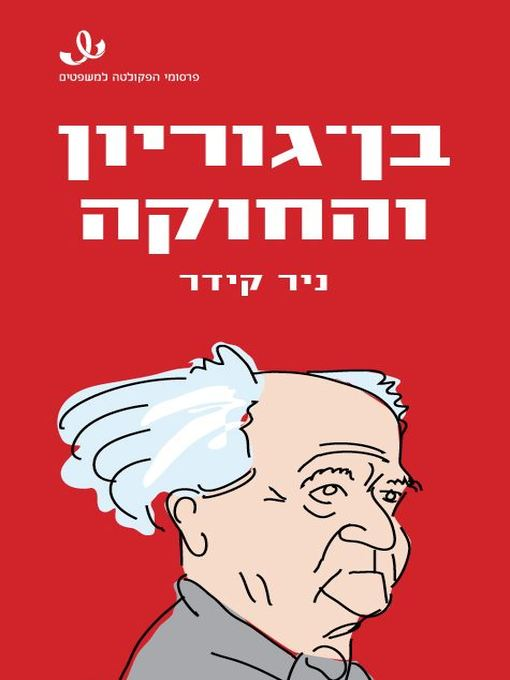 Cover of בן גוריון והחוקה (Ben-Gurion and the Constitution)
