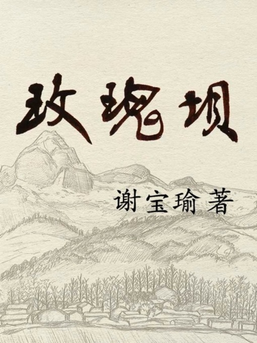 Title details for 玫瑰坝—简体字版 by 谢宝瑜 Xie, Baoyu - Available