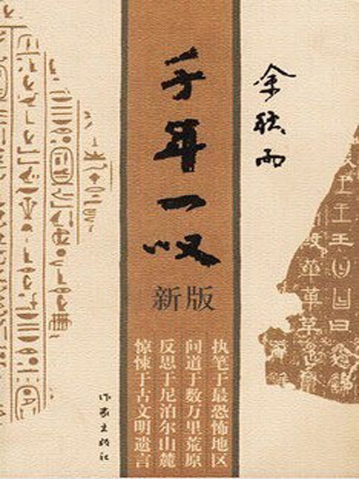 Title details for 千年一叹 (Sigh in a Thousand Years) by Yu Qiuyu - Wait list