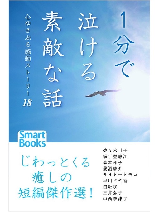 Title details for 1分で泣ける素敵な話 心ゆさぶる感動ストーリー18 by 佐々木月子 - Available