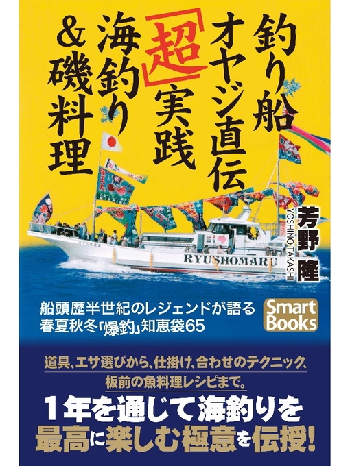 Title details for 釣り船オヤジ直伝「超」実践海釣り&磯料理 船頭歴半世紀のレジェンドが語る春夏秋冬「爆釣」知恵袋65 by 芳野隆 - Available