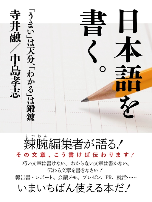 Title details for 日本語を書く。: 本編 by 寺井融 - Available