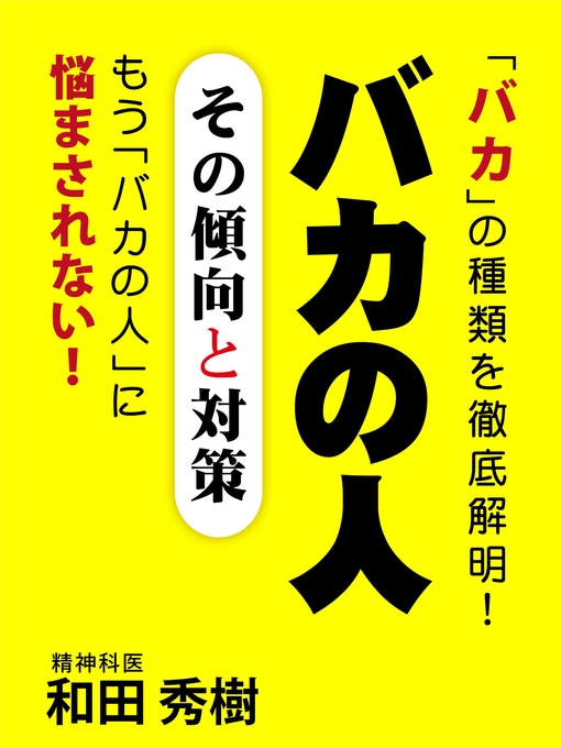 Title details for バカの人 その傾向と対策 by 和田秀樹 - Available