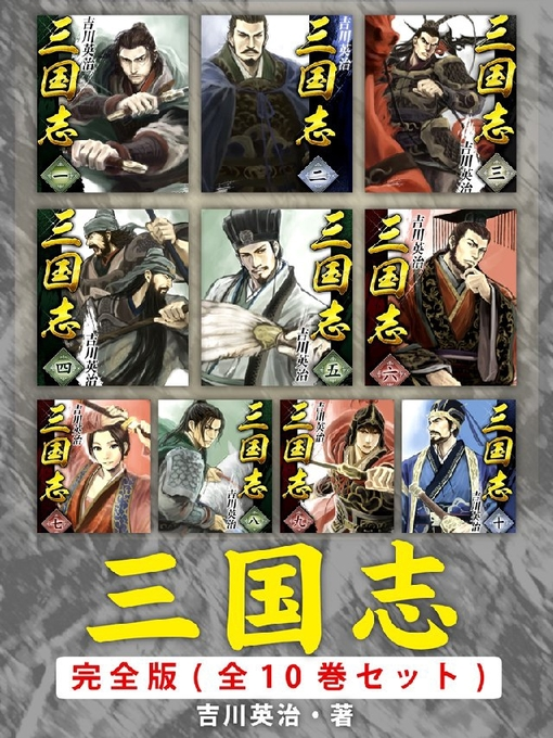 Title details for 三国志 完全版 by 吉川英治 - Available