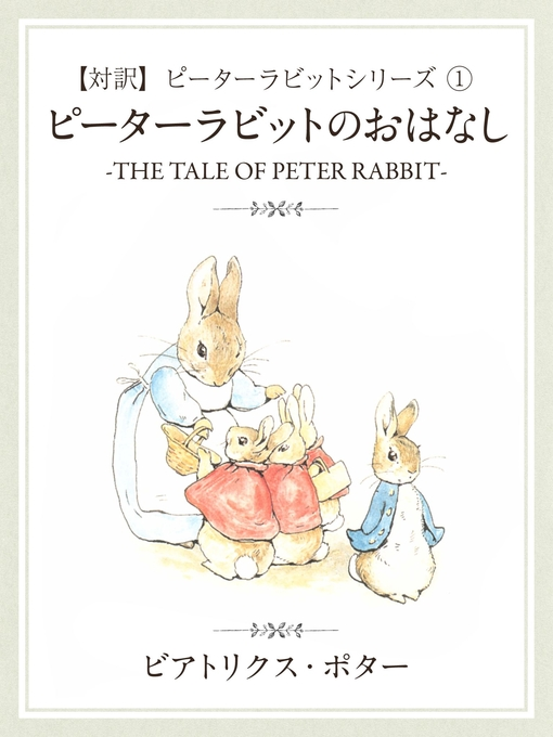 Title details for 【対訳】ピーターラビット 1 ピーターラビットのおはなし -THE TALE OF PETER RABBIT- by ビアトリクス・ポター - Available