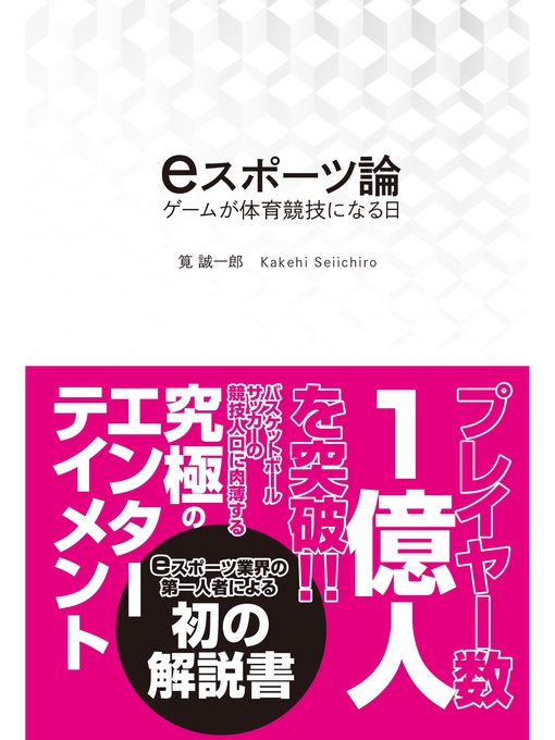 Title details for eスポーツ論 ゲームが体育競技になる日: 本編 by 筧誠一郎 - Available