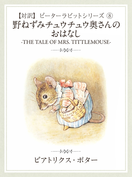 Title details for 【対訳】ピーターラビット 8 のねずみチュウチュウ奥さんのおはなし -THE TALE OF MRS. TITTLEMOUSE- by ビアトリクス・ポター - Available