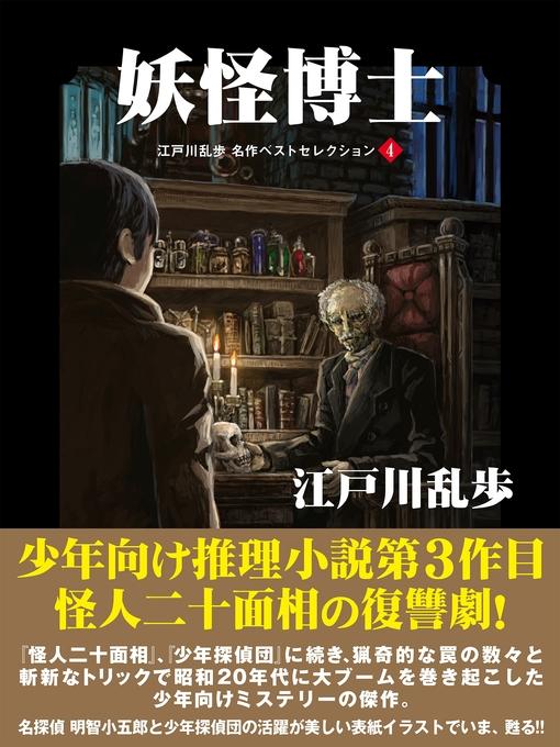 Title details for 妖怪博士 江戸川乱歩 名作ベストセレクション 4 by 江戸川乱歩 - Available