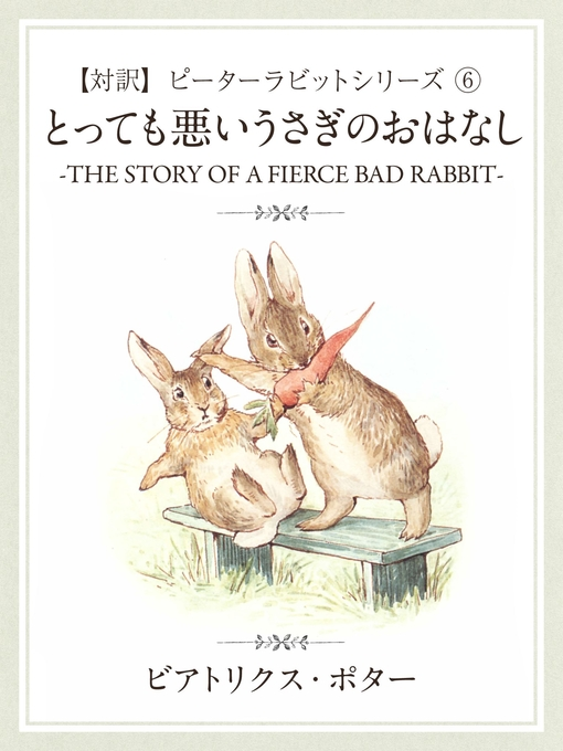 Title details for 【対訳】ピーターラビット 6 とっても悪いうさぎのおはなし -THE STORY OF a  FIERCE BAD RABBIT- by ビアトリクス・ポター - Available