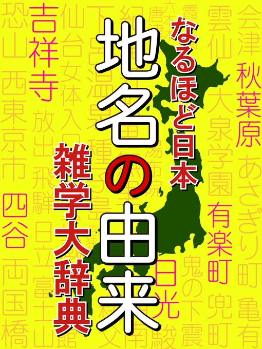 Title details for なるほど日本 地名の由来 雑学大事典 by ISM Publishing Lab. - Available