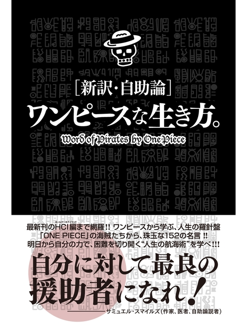 Title details for [新訳・自助論]ワンピースな生き方。 by 青木龍馬 - Wait list