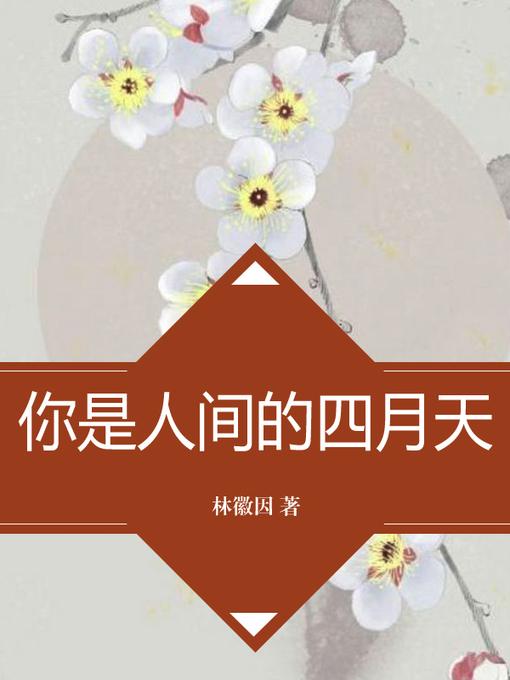 Title details for 你是人间的四月天 by 林徽因 - Available