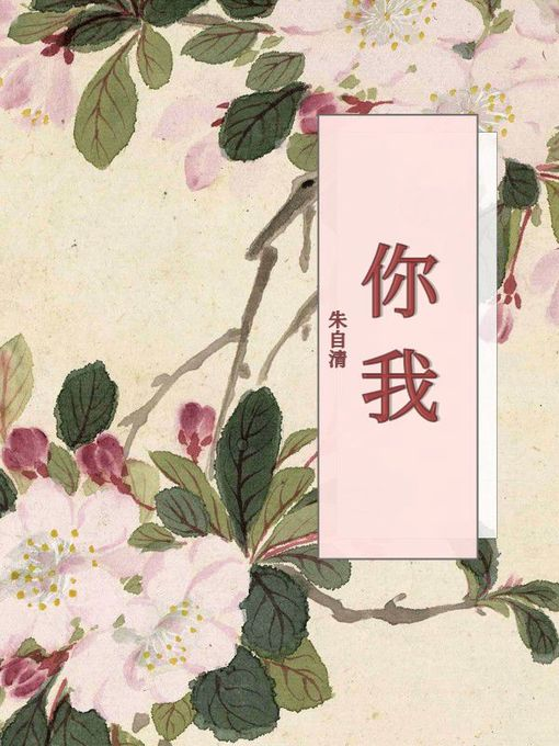 Title details for 你我 by 朱自清 - Available
