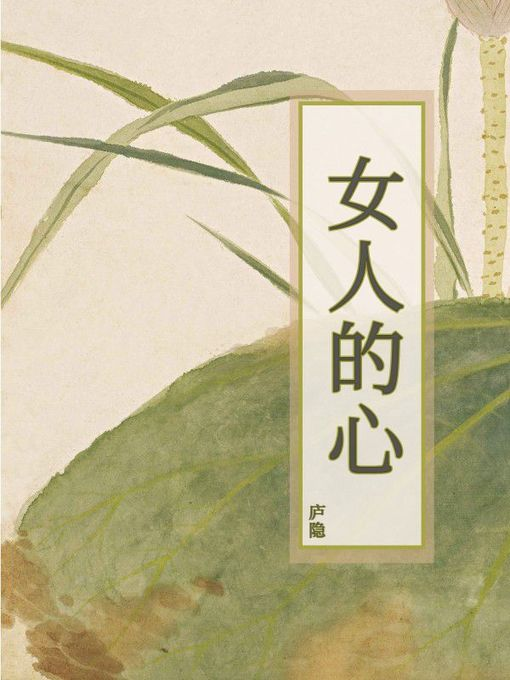 Title details for 女人的心 by 庐隐 - Wait list