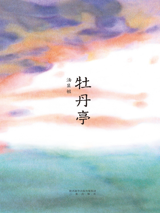Title details for 牡丹亭 by (明)汤显祖 - Available