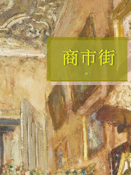 Title details for 商市街 by 萧红 - Available