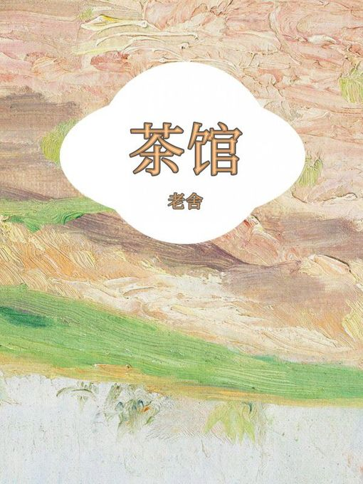 Title details for 茶馆 by 老舍 - Available