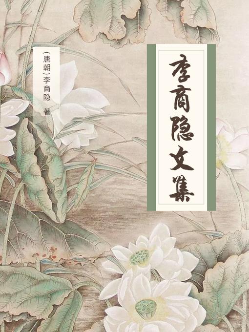 Title details for 李商隐文集 by 李商隐 - Wait list