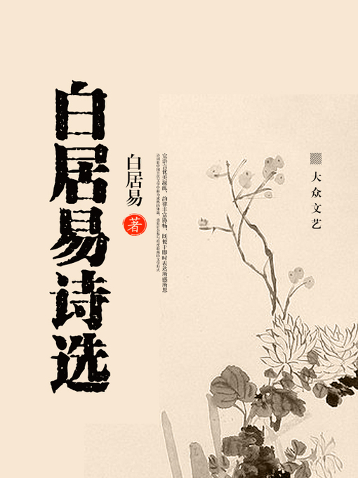 Title details for 白居易诗选 by 白居易 - Wait list