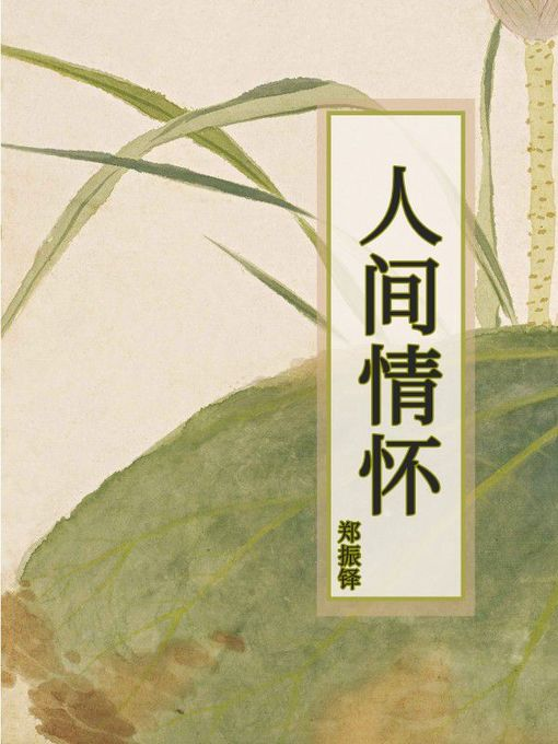 Title details for 人间情怀 by 郑振铎 - Available