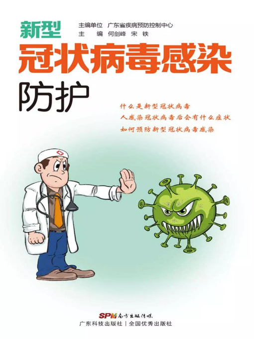 Title details for 《新型冠状病毒感染防护》第二版 by 编委会 - Available