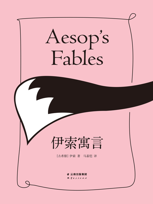 Title details for 伊索寓言 by (古希腊)伊索 - Available
