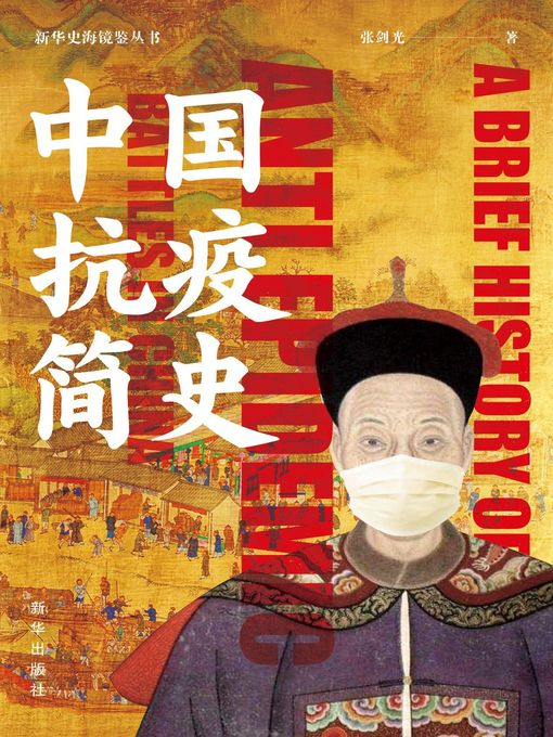 Title details for 中国抗疫简史 by 张剑光 - Available