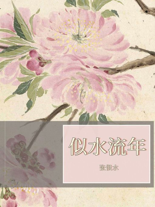Title details for 似水流年 by 张恨水 - Available