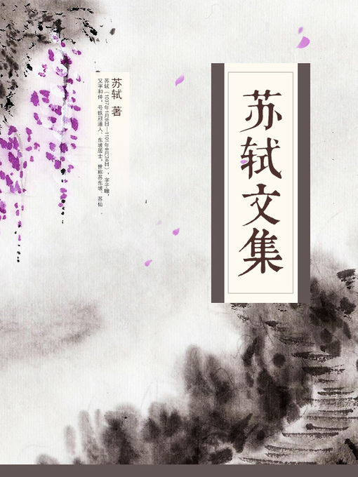 Title details for 苏轼文集 by 苏轼 - Wait list