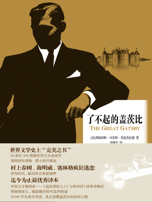 Title details for 了不起的盖茨比 by (美)菲兹杰拉德 - Available
