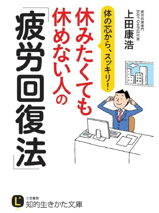 Title details for 休みたくても休めない人の「疲労回復法」 体の芯から、スッキリ! by 上田康浩 - Available