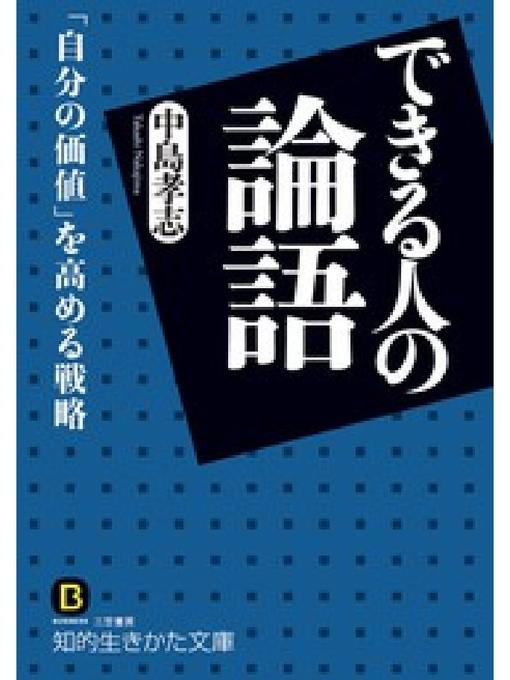 Title details for できる人の論語 「自分の価値」を高める戦略 by 中島孝志 - Available
