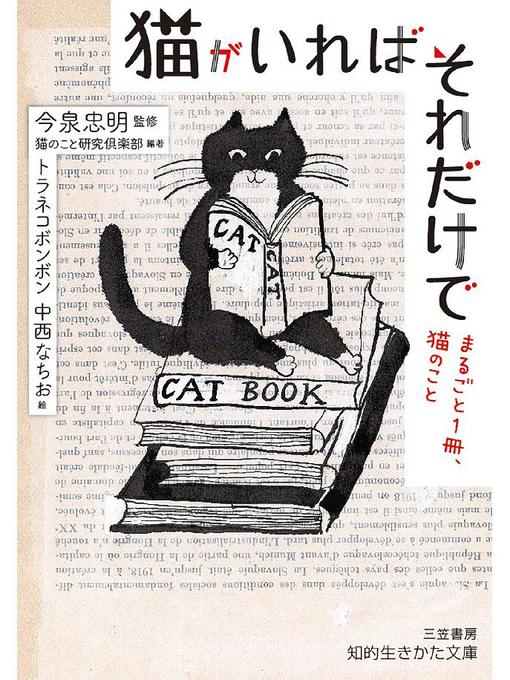 Title details for 猫がいればそれだけで: 本編 by 今泉忠明 - Available
