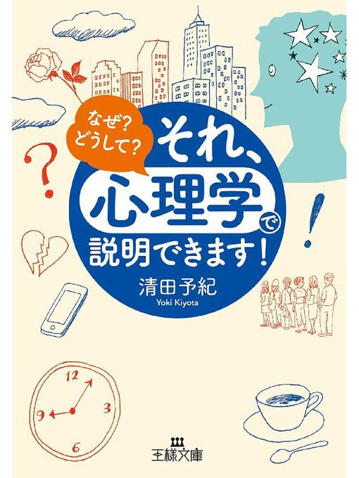 Title details for それ、「心理学」で説明できます!: 本編 by 清田予紀 - Available