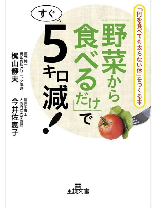 Title details for 「野菜から食べるだけ」ですぐ5キロ減! 「何を食べても太らない体」をつくる本 by 梶山靜夫 - Available