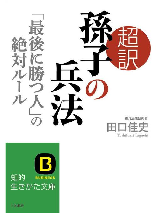 Title details for 超訳 孫子の兵法 「最後に勝つ人」の絶対ルール by 田口佳史 - Available