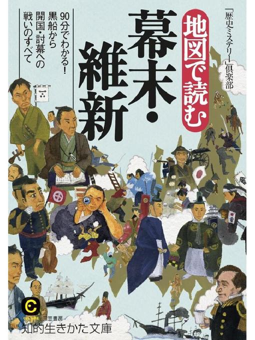 Title details for 地図で読む幕末・維新 90分でわかる!黒船から開国・討幕への戦いのすべて by 「歴史ミステリー」倶楽部 - Available