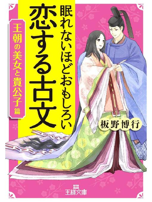 Title details for 眠れないほどおもしろい恋する古文[王朝の美女と貴公子篇] by 板野博行 - Available