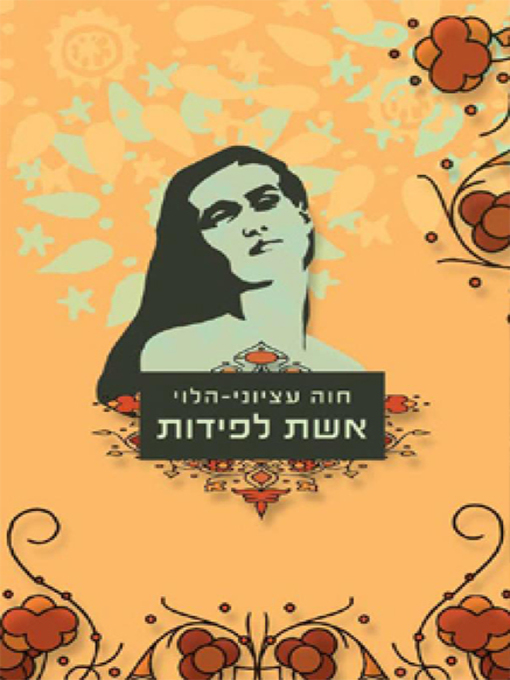 Cover of אשת לפידות - Wife of Lapidot